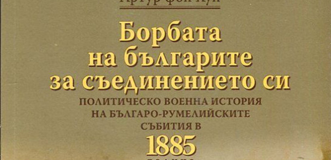 А. фон Хун книга
