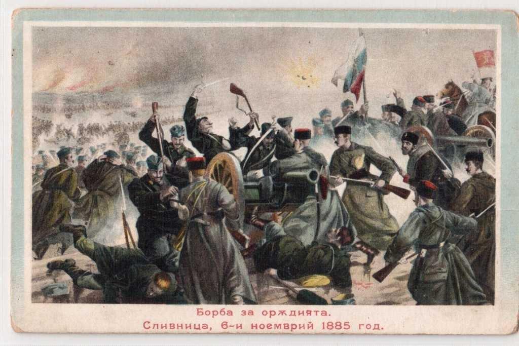 Борба за оръдията Сливница 6ти Ноември 1885г.