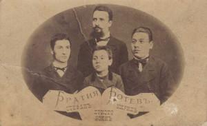 Братя Ботеви - Христо (отгоре), Стефан, Кирил и Боян (отдолу, отляво надясно), 1876 г