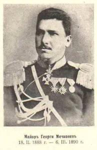 Георги Василев Мечконев