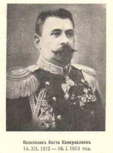 Константин Каварналиев
