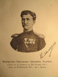 Костадин Григоров Халачев