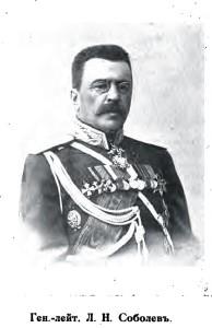 Леонид Николаевич Соболев