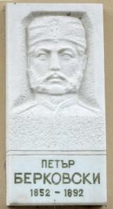 Паметник на Петър Берковски