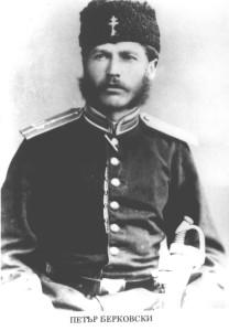 Петър Берковски