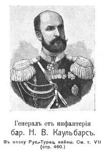 барон Николай Василевич Каулбарс