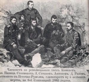 Български-таен-централен-революционен-комитет