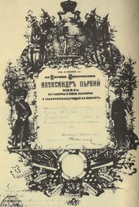 Грамота-на-Салчо-Дафов-от-Пловдив-за-участие-в-Сръбско-българската-война-1885г