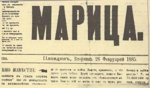 Заглавна-страница-на-вестник-Марица-от-1885г