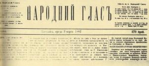 Заглавна-страница-на-вестник-Народний-глас-от-1883г