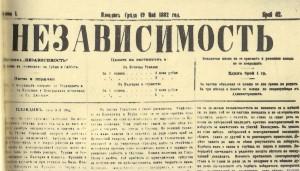 Заглавна-страница-на-вестник-Независимост-от-1882г