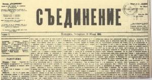 Заглавна-страница-на-вестник-Съединение-от-1883г
