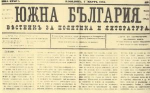Заглавна-страница-на-вестник-Южна-България-от-1884г