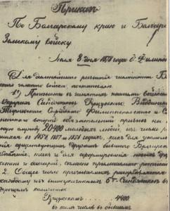Заповед-до-Българската-земска-войска,-1879г