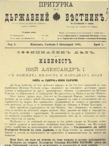 Манифест-на-княз-Александър-Батенберг-към-българския-народ