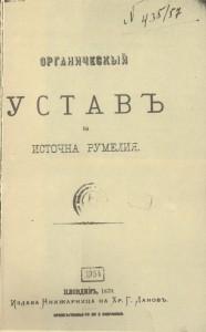 Органически-устав-на-Източна-Румелия