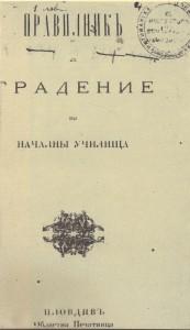 Правилник-за-градене-на-начални-училища-1882г