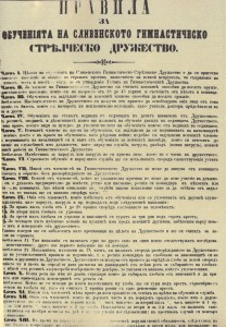 Правилник-за-обучение-на-членовете-на-Сливенското-гимнастическо-стрелково-дружество-Лев