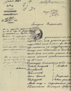 Рапорт-на-пловдивския-полицмайстер-относно-демострацияи-против-румелийското-правителство