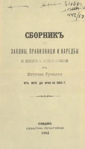 Сборник-от-закони,-правилници-и-наредби-в-Източна-Румелия-от-1879г-до-края-на-1883г