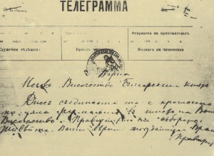 Телеграма-до-княз-Александър-Батемберг-от-Времето-на-правителството-по-случай-провъзгласяване-на-Съединението