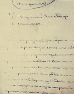 Телеграма-до-секционния-командир-в-Асеновград-относно-събрание-в-с.-Конуш-против-румелийското-правителство