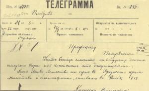 Телеграма-на-д-р-Г.-Странски-до-префекта-в-Пазарджик,-с-която-се-съобщава,-че-българската-делегация-е-приета-от-руския-император