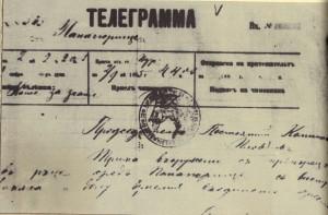 Телеграма-от-Панагюрище-по-повод-Съединението