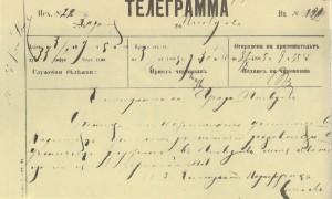Телеграма-от-ученици-от-Казанлък,-които-искат-да-постъпят-като-доброволци-в-ученическия-легион-в-Пловдив,-3-септември-1885г