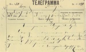 Телеграма-от-ученици-от-Казанлък,-които-искат-да-постъпят-като-доброволци-в-ученическия-легион-в-Пловдив.-3-септември-1885г