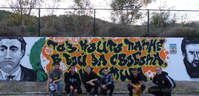 Графити Стрийт Батъл за Съединението на България