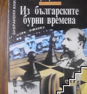 Рифард фон МАХ корица книга