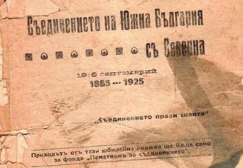 Спомени от Съединението - Петър Шилев стара корица от 1925