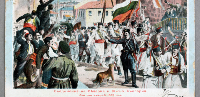 Съединението на Северна и Южна България 6-и септември 1885г. (пощенска картичка)
