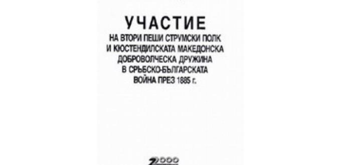 Участие на втори пеши струмски полк и кюстендилската македонска доброволническа дружина в Сръбско-българската война
