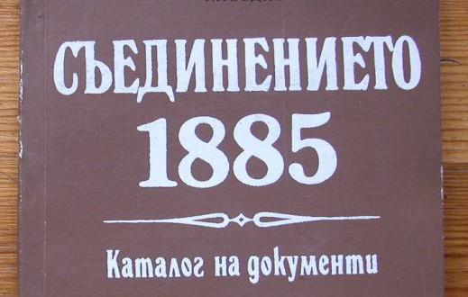 Съединението 1885 Каталог на документи