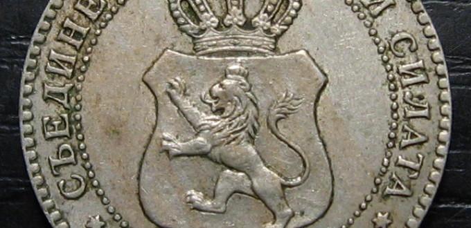 10 Стотинки 1888г.