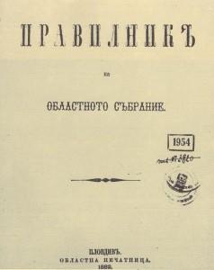 Вътрешен-правилник-на-Областното-събрание-на-Източна-Румелия-от-1882г