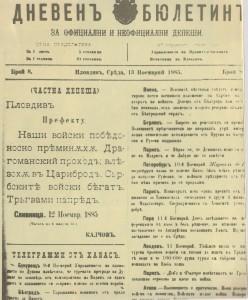 Дневен-бюлетин-за-сраженията-по-време-на-войната