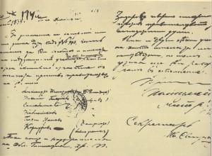 Доклад-на-пловдивския-полицмайстер-до-директора-на-вътрешните-дела
