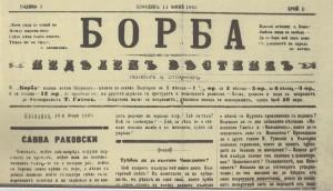Заглавна-страница-на-в.Борба-бр.1-от-28-май-1885г