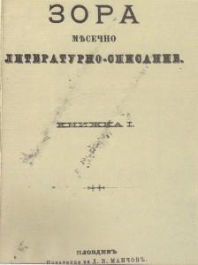 Заглавна-страница-на-списание-Зора-от-1885г
