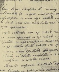 Писмо-до-Капитан-Петко-войвода,-с-което-родопското-население-моли-за-неговата-закрила-от-османски-банди