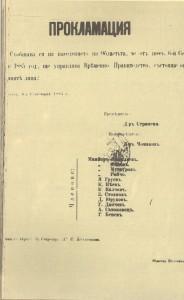 Прокламация-за-състава-на-Временното-правителство