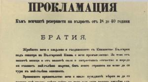 Прокламация-на-Временното-правителство-към-резервистите-на-възраст-от-18-до-40-години