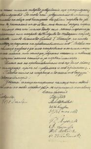 Протестно-писмо-на-обществени-дейци-от-Пловдив-до-членовете-на-окръжния-и-на-градския-съвет-в-Пловдив-ноември-1878г---(2)