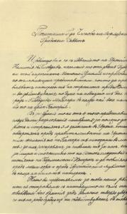 Протестно-писмо-на-обществени-дейци-от-Пловдив-до-членовете-на-окръжния-и-на-градския-съвет-в-Пловдив-ноември-1878г