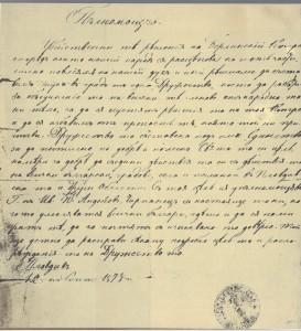 Пълномощно-на-Иван-Андонов-за-изграждане-на-комитети-Единство-в-Южна-България