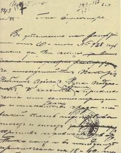 Рапорт-на-пловдивския-полицмайстер-до-префекта-относно-демонстрация-против-румелийското-правителство-на-18-май-1885г