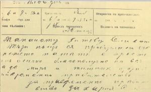 Телеграма-на-Захари-Стоянов-до-Панайот-Хитов-в-Сливен-по-случай-Съединението